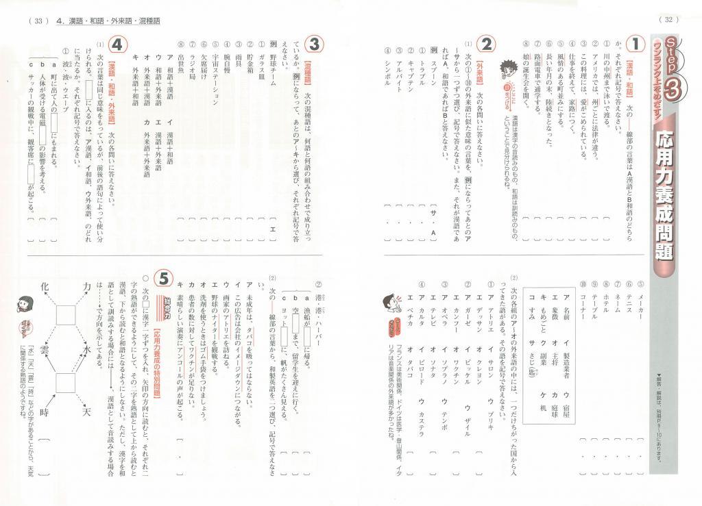 漢語 和 例 語 外来 語