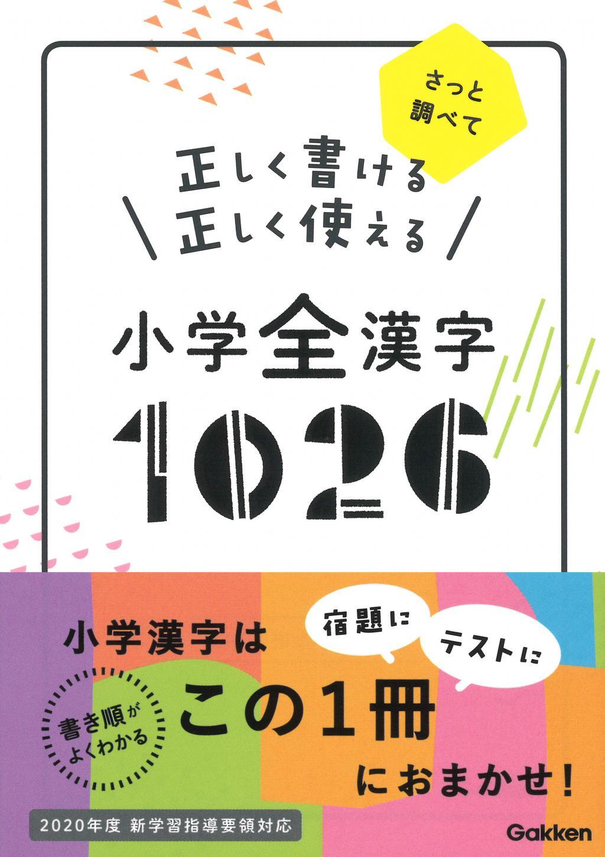 にんべんの漢字 8画